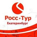 "Агентство РоссТур ТРЦ ""Фан Фан"" Екатеринбург"