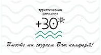 Агентство +30° Абакан
