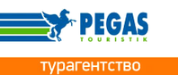 Агентство Pegas Touristik Ростов-на-Дону