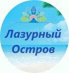 Агентство Лазурный Остров Красноярск