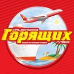 Агентство Магазин горящих путёвок Иркутск
