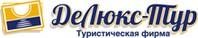 Агентство ДеЛюкс-Тур Астрахань