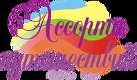 Агентство Ассорти путешествий Иркутск