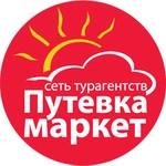 Агентство Путевка Маркет Брянск