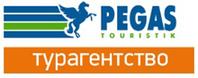 Агентство Pegas Touristik