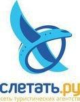 Агентство Слетать.ру Сыктывкар