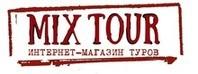 Агентство MIX TOUR