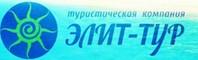 Агентство Элит-Тур Астрахань