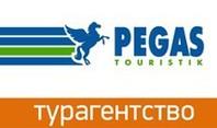 Агентство Пегас Туристик