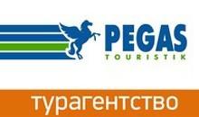 Пегас Туристик