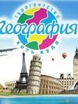 Агентство География Новосибирск