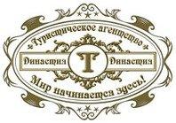 Агентство Династия Т Липецк