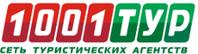 Агентство 1001 Тур