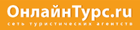 Агентство Онлайнтурс.ру Новосибирск
