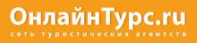 Онлайнтурс.ру