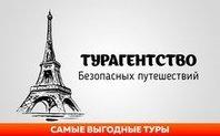 Агентство Агентство Безопасных Путешествий Нижний Новгород