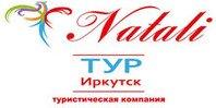 Агентство Натали Тур Иркутск Иркутск