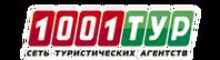 Агентство 1001 тур Брянск