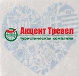 Агентство Акцент Тревел Ростов-на-Дону