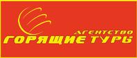 Агентство Горящие туры Омск