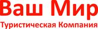Агентство Ваш мир Томск