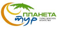Агентство Планета тур Ставрополь