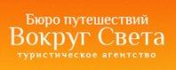 Агентство Вокруг света Комсомольск-на-Амуре