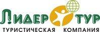 Агентство Лидер Тур Хабаровск