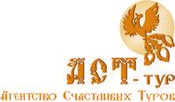 Агентство АСТ-тур Оренбург