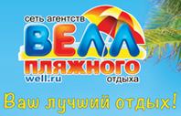 Агентство Велл Волгоград