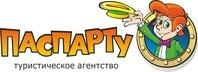 Агентство Паспарту Пермь