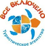 Агентство Все включено Омск