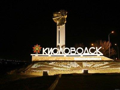 Россия, Кисловодск